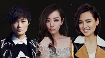 李宇春张靓颖周笔畅 十周年聚首QQ音乐年度盛典