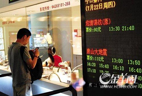 《唐山大地震》4天收1.6亿元 不断刷新票房纪录