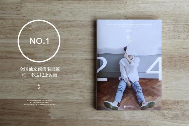 张艺兴《而立·24》刷新记录 24分钟疯抢68537册