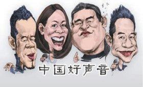 刘欢、庾澄庆、那英、杨坤