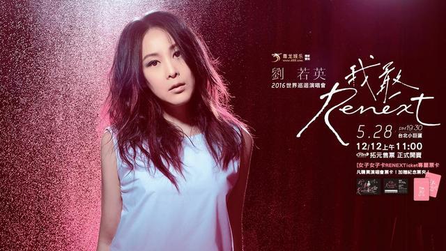 刘若英台北小巨蛋演唱会5月开唱 诠释什么是爱