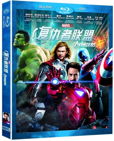 英雄联手锐不可挡 《复仇者》3D/BD同步上市