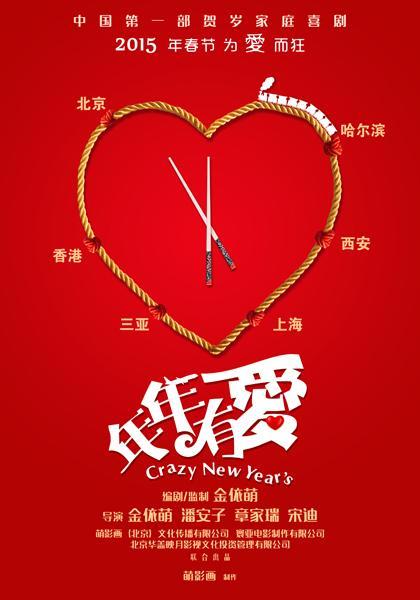 金依萌筹拍新作《年年有爱》 致敬《真爱至上》