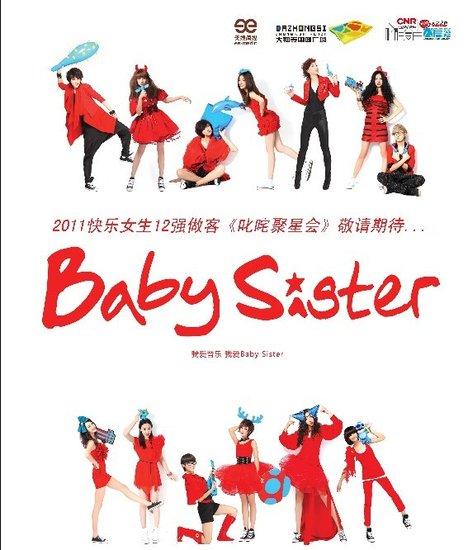 2011快女做客公信榜 《Baby Sister》唱响梦想