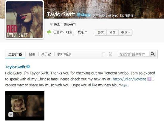 Taylor Swift独家入驻腾讯微博 与粉丝分享MV