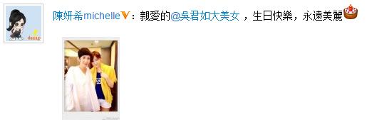 吴君如50岁生日 陈妍希晒合照送祝福被赞颜值高
