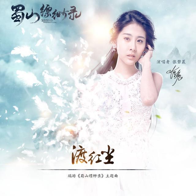 张碧晨献声《蜀山缥缈录》 单曲封面曝光