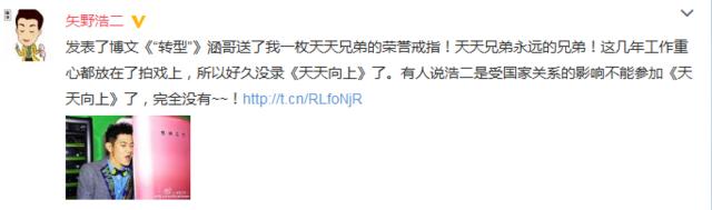 浩二否认因国家关系不上《天天》:正忙着拍戏