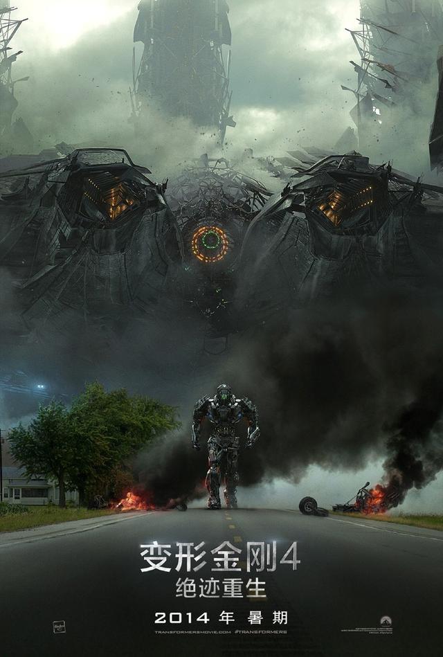 《变形金刚4》曝中文预告海报 新霸天虎正式亮相