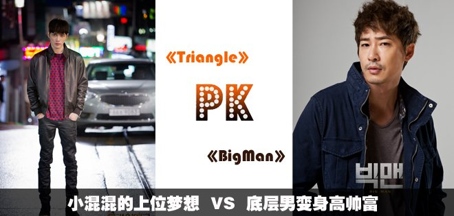 月火剧对战:《Triangle》VS《Big Man》