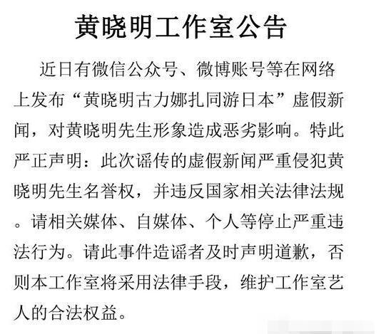 黄晓明与娜扎同游日本?工作室否认:虚假新闻