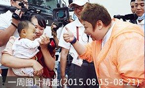 一周图片精选(2015.08.15-2015.08.21)