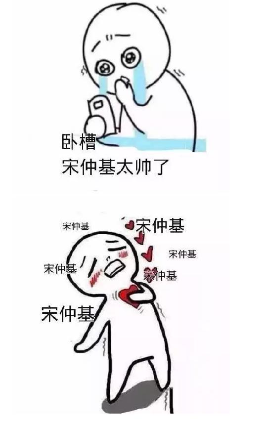宋仲基手绘漫画图片