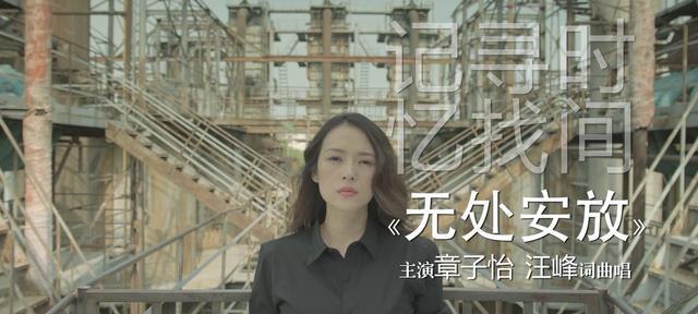 汪峰26日首发单曲《无处安放》 章子怡出演MV