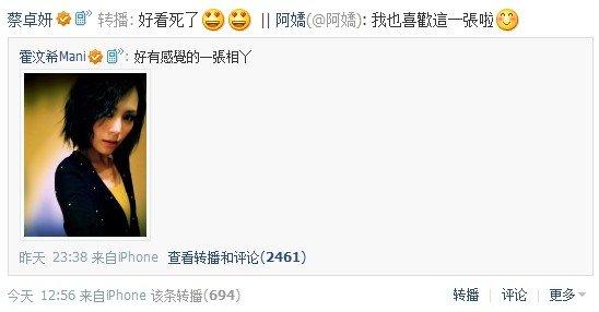 微博日报:徐静蕾新作开机满月 Twins姐妹互动