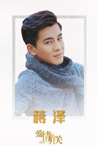 乔振宇出演《爱情的开关》腹黑公子飙戏引期待