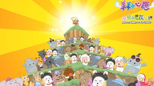 娱乐新闻喜羊羊系列新剧《羊羊小心愿》 成萌娃暑期新