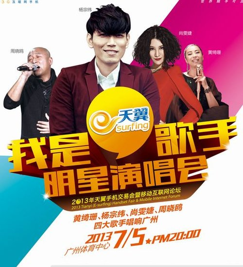 《我是歌手》广州开演 黄绮珊首次回广州献唱