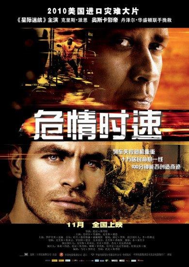 《危情时速》首周末破3000万元 成内地票房冠军