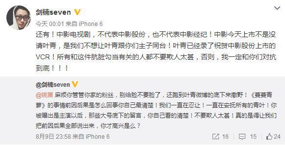 叶青疑遭姚笛抢角 怒斥:抢别人的人 还抢角色