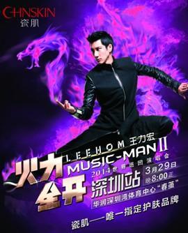 王力宏欽定瓷肌為演唱會唯一 打響青春保衛戰