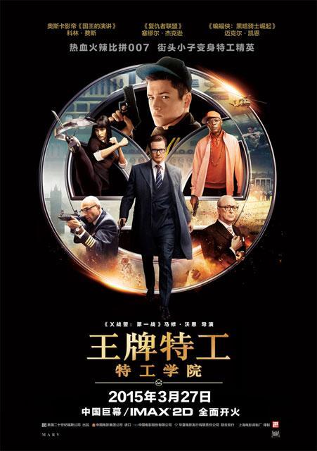 电影 电视 音乐 图片 娱评 人物 《王牌特工》发中文海报预告 内地定