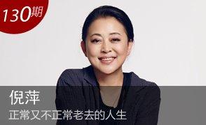 倪萍:一个国家级女主持正常又不正常老去的人生