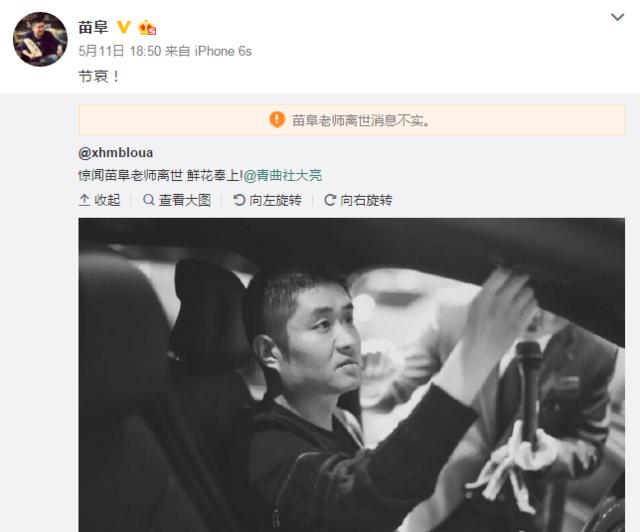 """苗阜老师被离世 本尊""""诈尸""""辟谣:节哀"""