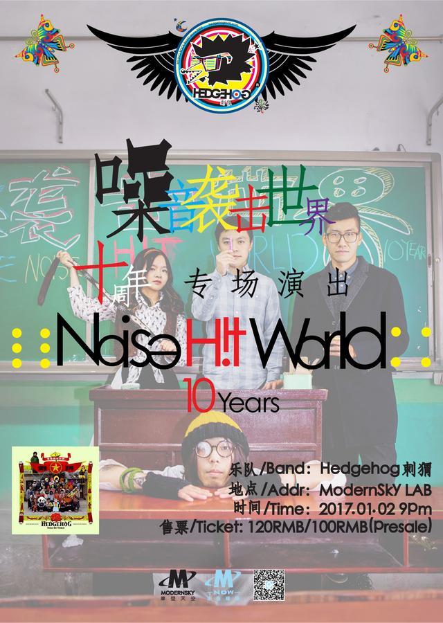 刺猬乐队《噪音袭击世界》 发行十周年纪念专场开票