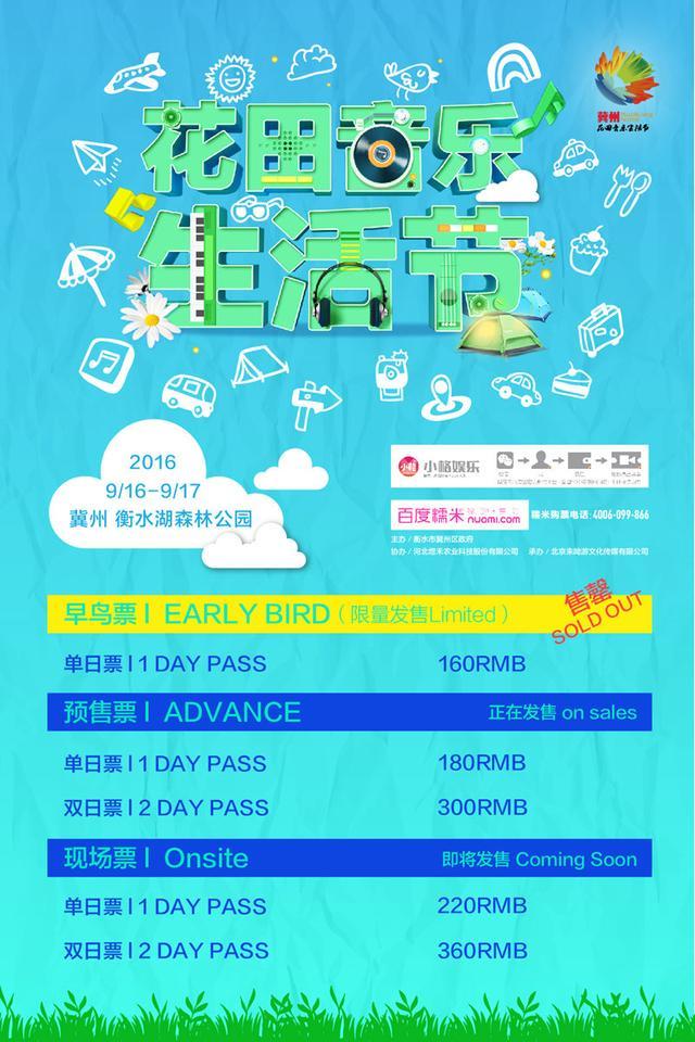 花田音乐生活节早鸟票售空 地方音乐节崛起