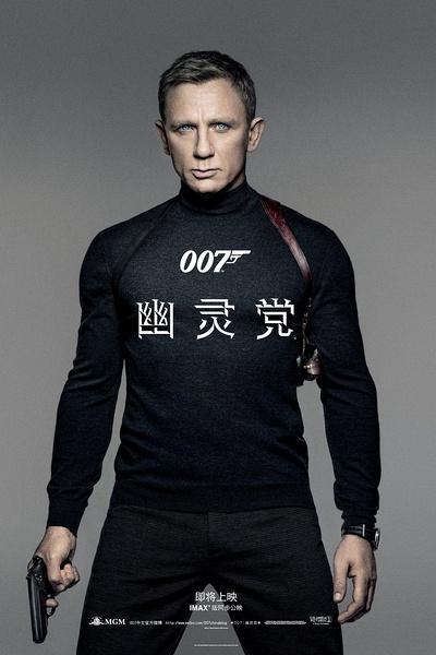 12个问题带你全面了解最新一集的007电影(图)