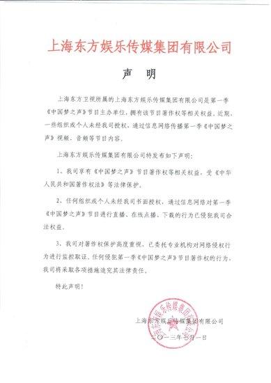 全国12家网站因盗播《中国梦之声》惹版权官司