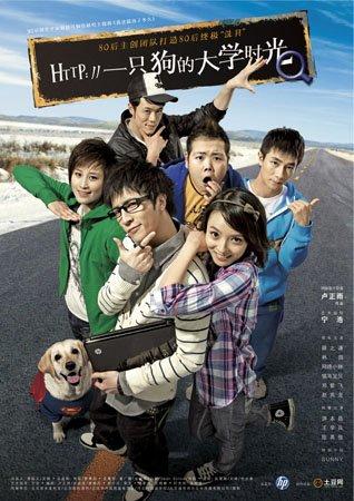 国内首部青春励志公路喜剧电影《一只狗的大学时光》