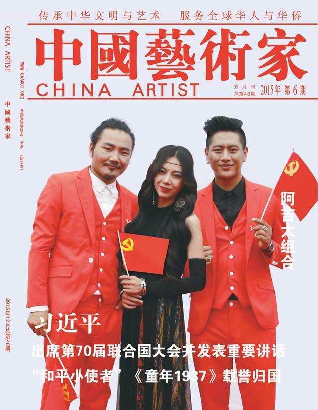 阿吉太登《中国艺术家》封面 重塑民族音乐传承