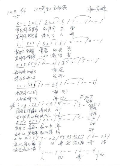 《大武生》8月12日上映 高晓松狱中手稿曝光