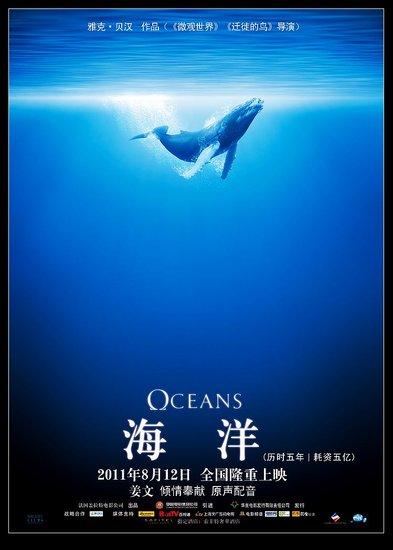 《海洋》今日上映 被称为令人叹为观止的纪录片