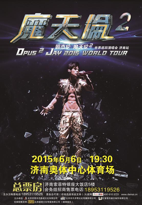 天王巨星周杰伦魔天伦2演唱会6月6日空降济南