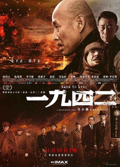 一九四二 (Back to 1942) 03