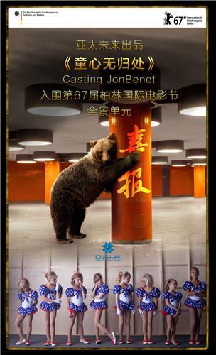 亚太未来《童心无归处》入围柏林国际电影节图片