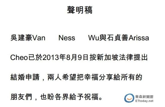 台媒曝吴建豪七夕宣布要结婚 已发表声明