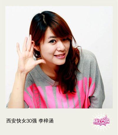 寻找西安快女优质女声系列四:清新系悦耳动听