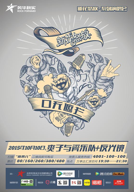 大合唱宣传海报