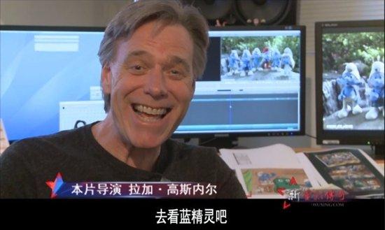 《蓝精灵》票房走高 崔永元亲赴好莱坞专访主创