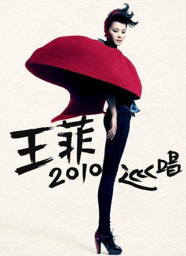 """王菲2010个唱特别节目:""""菲说不可""""之演员篇"""