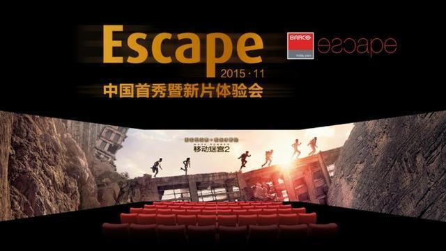 《移动迷宫2》三屏联映
