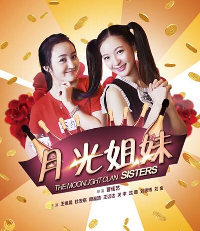 《月光姐妹》媲美《破产姐妹》 网友呼唤第二季