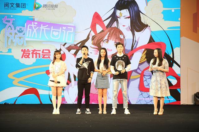 《女娲成长日记》鲜肉现身动漫展 网剧暑期开播