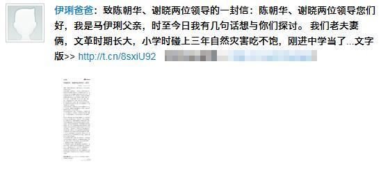 马伊琍父亲追问媒体:文章道歉了 放过我们孩子
