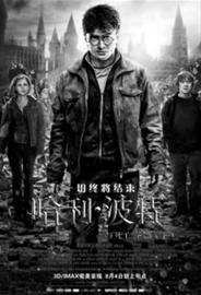 """变形金刚迎""""终结者"""" 《哈7(下)》8月4日上映"""