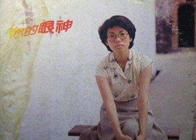 蔡琴第一张专辑《你的眼神》